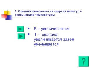 3. Средняя кинетическая энергия молекул с увеличением температуры Б – увеличи