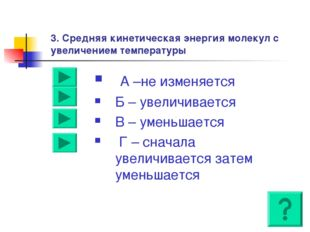 3. Средняя кинетическая энергия молекул с увеличением температуры А –не измен