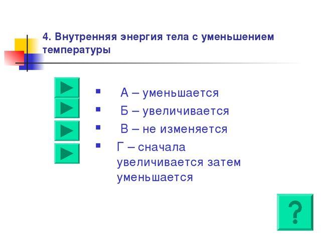 4. Внутренняя энергия тела с уменьшением температуры А – уменьшается Б – увел...