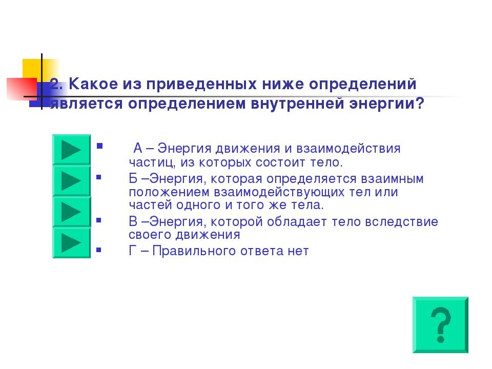 2. Какое из приведенных ниже определений является определением внутренней эн...