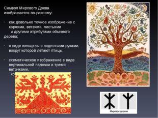 Символ Мирового Древа изображается по-разному: как довольно точное изображени