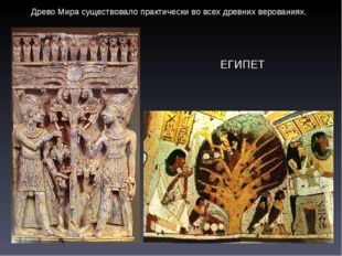 ЕГИПЕТ Древо Мира существовало практически во всех древних верованиях.
