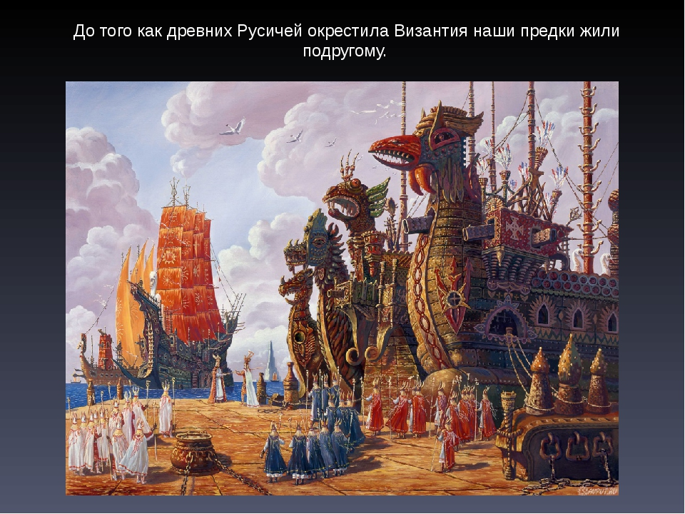 До того как древних Русичей окрестила Византия наши предки жили подругому.