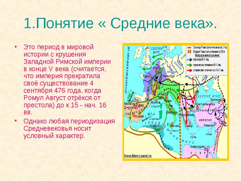 Эпоха подразделяется на три периода: раннее средневековье v 2013x вв зрелое средневековье x 2013xiii вв