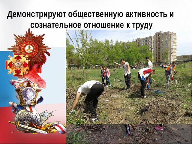 Демонстрируют общественную активность и сознательное отношение к труду