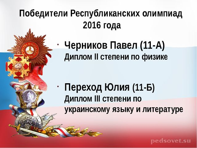 Победители Республиканских олимпиад 2016 года Черников Павел (11-А) Диплом II...