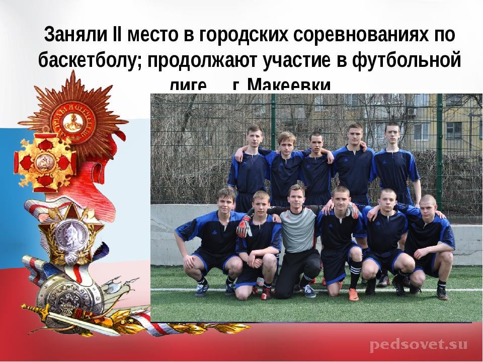 Заняли ІІ место в городских соревнованиях по баскетболу; продолжают участие в...
