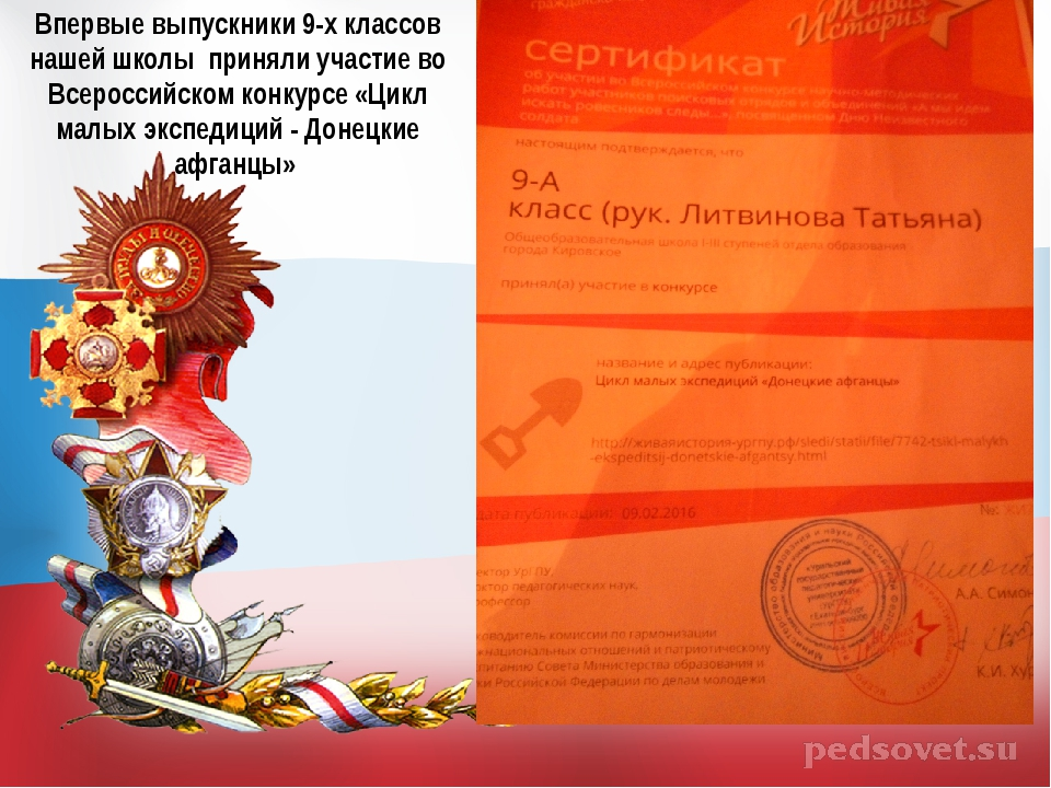 Впервые выпускники 9-х классов нашей школы приняли участие во Всероссийском к...