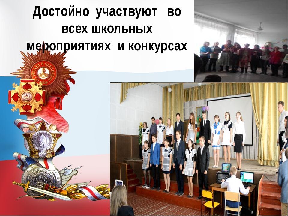 Достойно участвуют во всех школьных мероприятиях и конкурсах