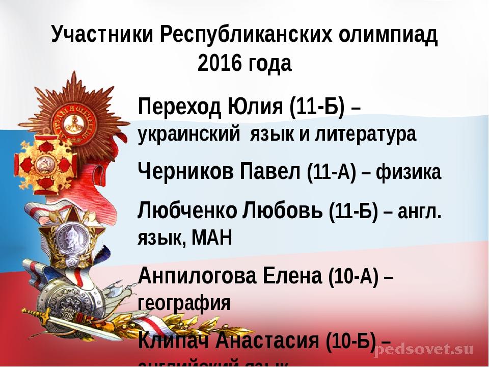 Участники Республиканских олимпиад 2016 года Переход Юлия (11-Б) – украинский...
