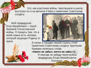 В сёлах и городах нашей страны стоят памятники Советскому солдату. Крупными