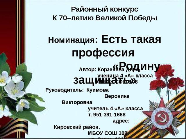 Районный конкурс К 70–летию Великой Победы Номинация: Есть такая профессия «Р...