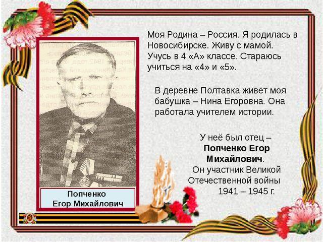 Моя Родина – Россия. Я родилась в Новосибирске. Живу с мамой. Учусь в 4 «А»...