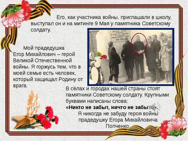 В сёлах и городах нашей страны стоят памятники Советскому солдату. Крупными...