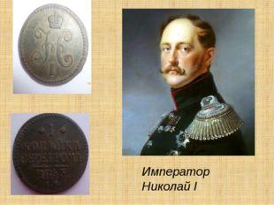 \ Император Николай I