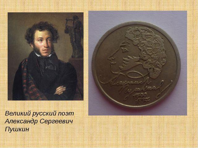 \ Великий русский поэт Александр Сергеевич Пушкин