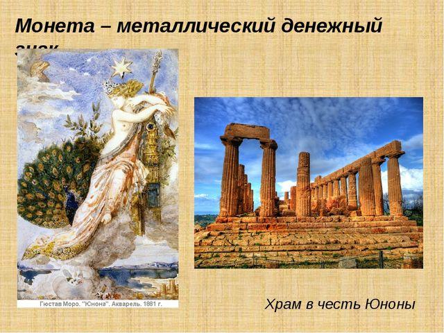 Монета– металлический денежный знак Храм в честь Юноны
