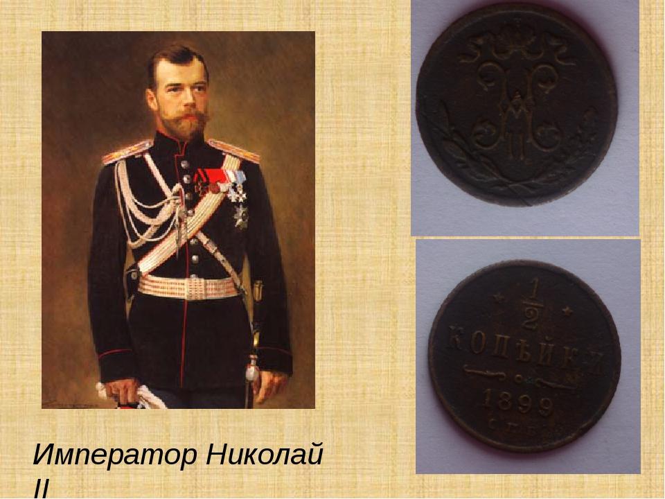 \ Император Николай II