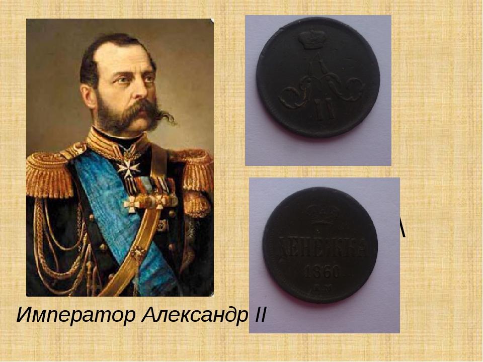 \ Император Александр II