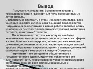 """Вывод Полученные результаты были использованы в проходившей акции """"Бесмертны"""