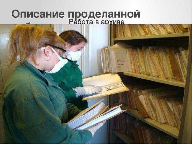 Работа в архиве Описание проделанной работы.