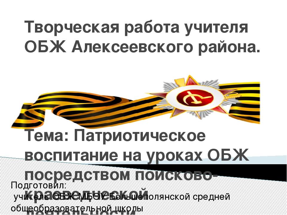 Творческая работа учителя ОБЖ Алексеевского района. Тема: Патриотическое восп...