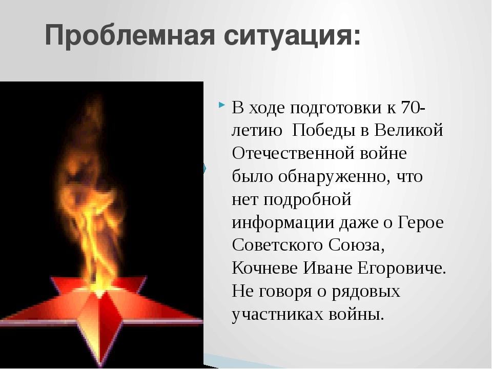 Проблемная ситуация: В ходе подготовки к 70-летию Победы в Великой Отечествен...