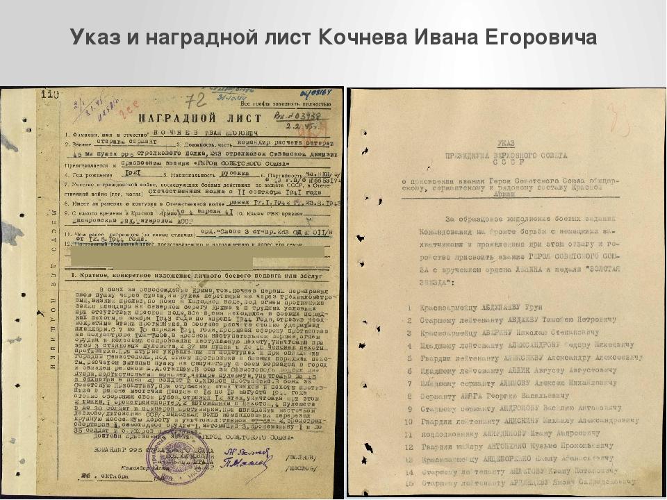 Указ и наградной лист Кочнева Ивана Егоровича