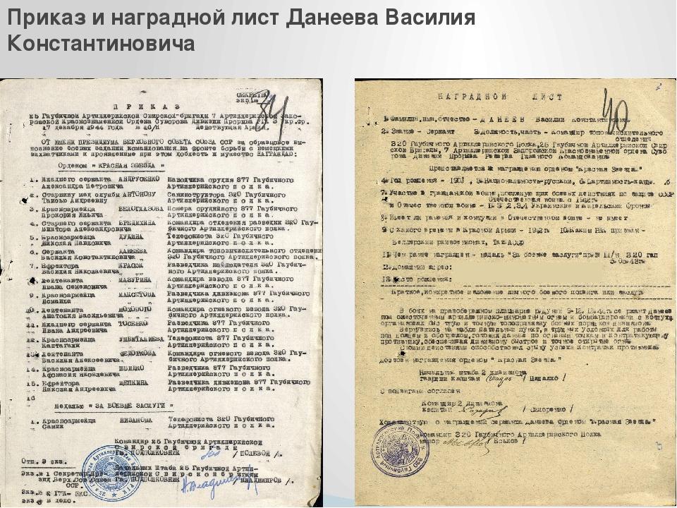 Приказ и наградной лист Данеева Василия Константиновича
