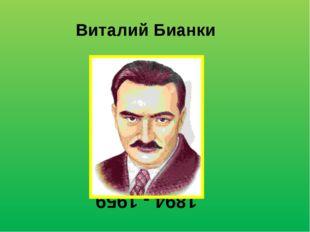 1894 - 1959 Виталий Бианки