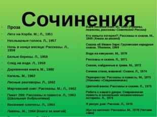 Сочинения Проза Лето на Корбе. М.; Л., 1951 Неслышные голоса. Л., 1957 Ночь в