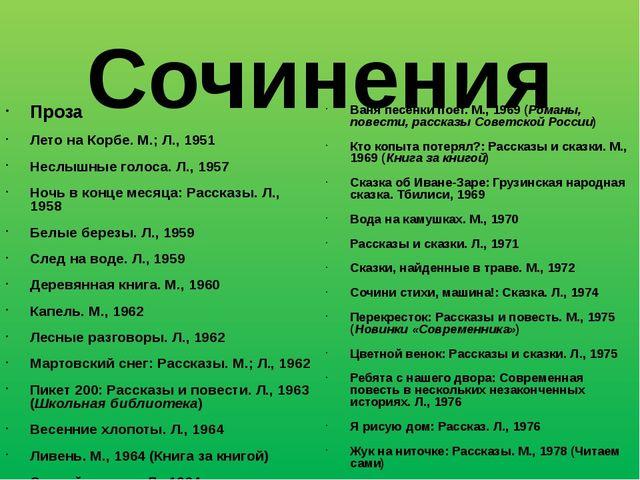 Сочинения Проза Лето на Корбе. М.; Л., 1951 Неслышные голоса. Л., 1957 Ночь в...