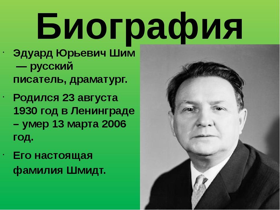 Биография Эдуард Юрьевич Шим — русский писатель,драматург. Родился 23 авгус...