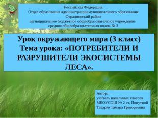 Урок окружающего мира (3 класс) Тема урока: «ПОТРЕБИТЕЛИ И РАЗРУШИТЕЛИ ЭКОСИС