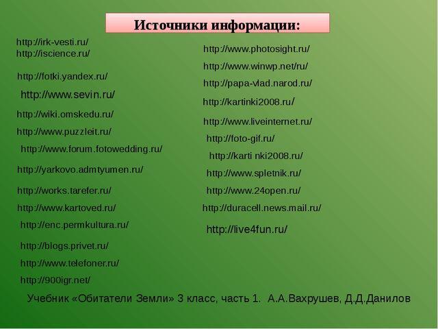 http://irk-vesti.ru/ http://iscience.ru/ http://fotki.yandex.ru/ http://www.s...