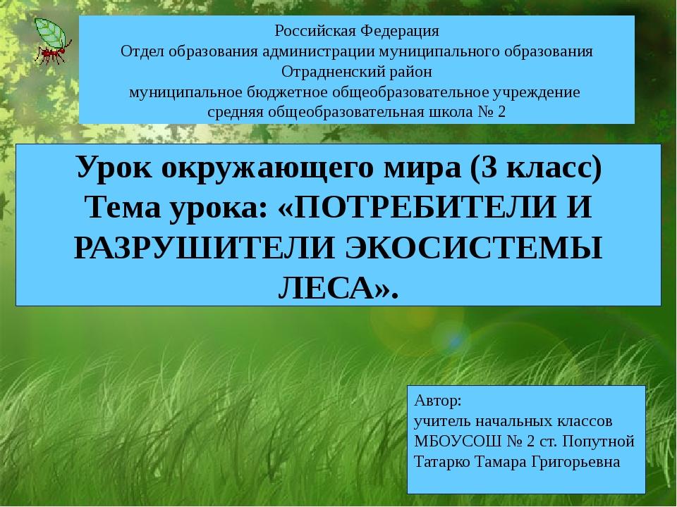 Урок окружающего мира (3 класс) Тема урока: «ПОТРЕБИТЕЛИ И РАЗРУШИТЕЛИ ЭКОСИС...