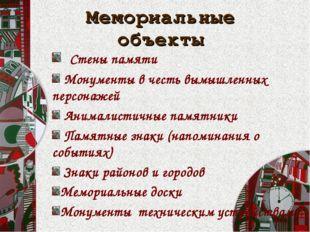 Мемориальные объекты Стены памяти Монументы в честь вымышленных персонажей Ан