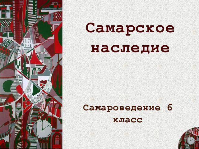 Самарское наследие Самароведение 6 класс