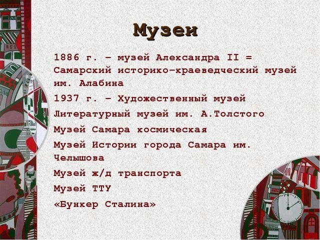 Музеи 1886 г. – музей Александра II = Самарский историко-краеведческий музей...