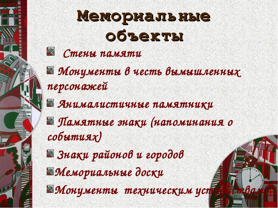 Мемориальные объекты Стены памяти Монументы в честь вымышленных персонажей Ан...