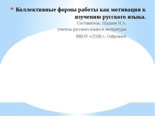 Коллективные формы работы как мотивация к изучению русского языка. Составител
