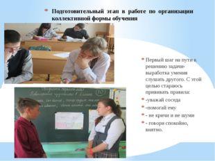 Подготовительный этап в работе по организации коллективной формы обучения Пер