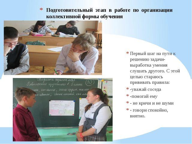 Подготовительный этап в работе по организации коллективной формы обучения Пер...