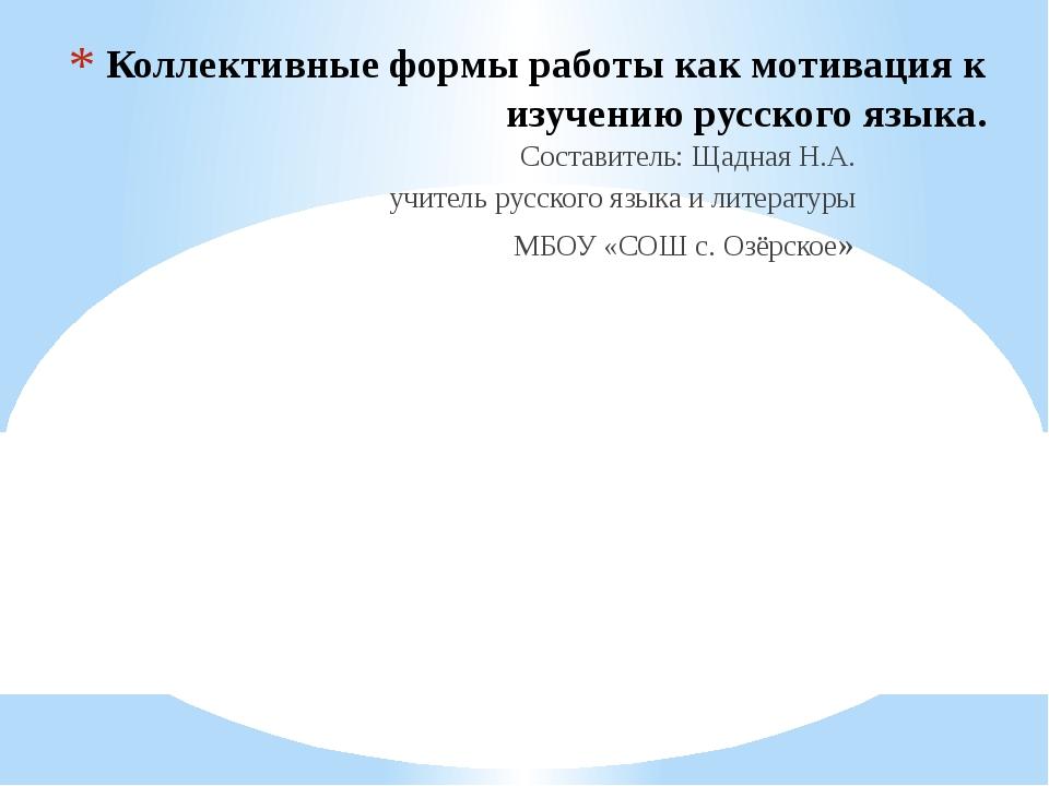 Коллективные формы работы как мотивация к изучению русского языка. Составител...