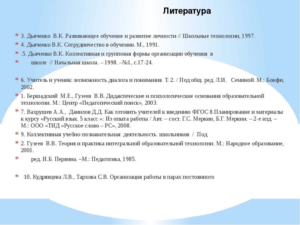 Литература 3.Дьяченко В.К. Развивающее обучение и развитие личности // Школ...