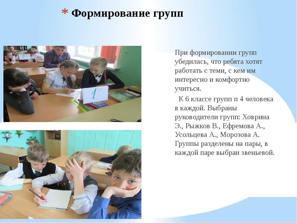Формирование групп При формировании групп убедилась, что ребята хотят работат...