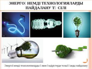 ЭНЕРГОҮНЕМДІ ТЕХНОЛОГИЯЛАРДЫ ПАЙДАЛАНУ ТӘСІЛІ Энергоүнемді технологияларды үл