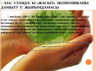 ҚАЗАҚСТАНДАҒЫ «ЖАСЫЛ» ЭКОНОМИКАНЫ ДАМЫТУ ТҰЖЫРЫМДАМАСЫ Өткізілген «РИО + 20»