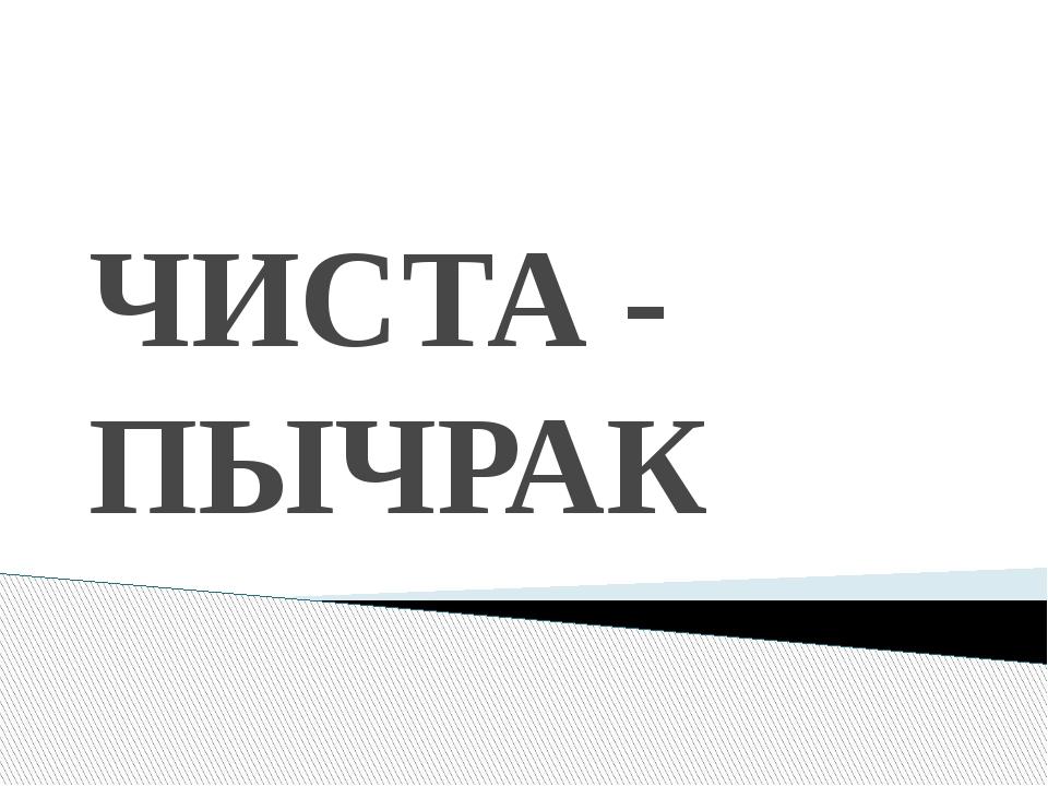 ЧИСТА - ПЫЧРАК