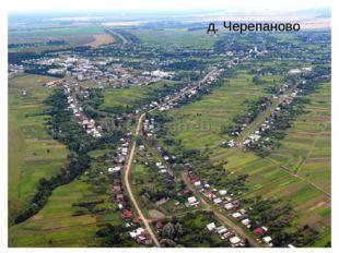 д. Черепаново